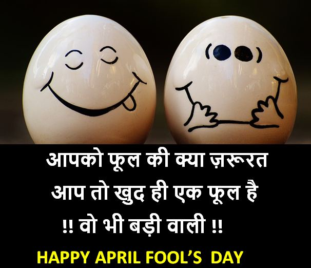 Images for April fool shayari in hindi, April fool shayari with image