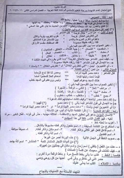 امتحان اللغة العربية محافظة الاقصر للصف الثالث الاعدادى الترم الثاني 2017