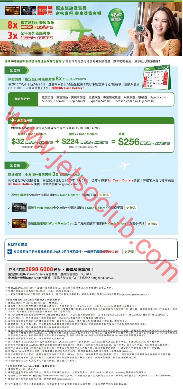 恆生信用卡:指定旅行社簽帳 激賺8x Cash Dollars(至28/6) ( Jetso Club 著數俱樂部 )