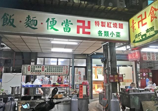 蘆洲彌勒素食~蘆洲素食宵夜