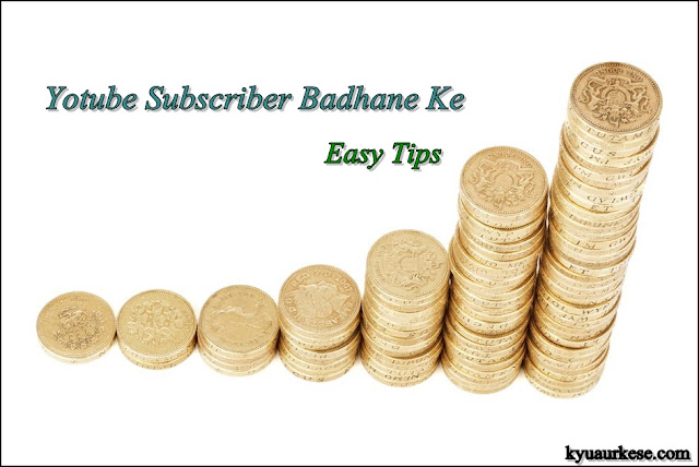 youtube par subscriber kaise badhaye