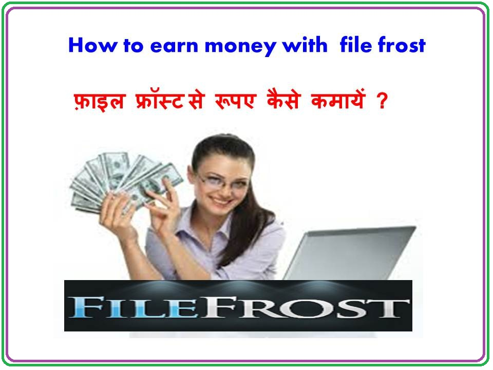 How to earn with file frost