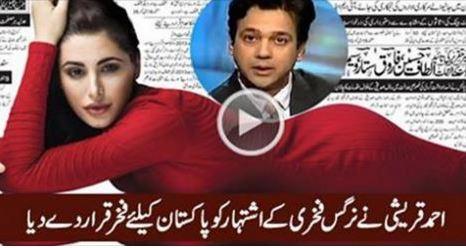 Entertainment, pakistani scandals, Nargis Fakhri, Ahmad Qureshi, @q, viral video,