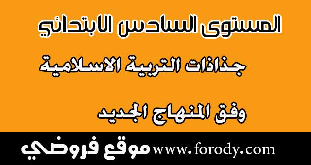 جذاذات التربية الاسلامي وفق المنهاج الجديد - المستوى السادس-