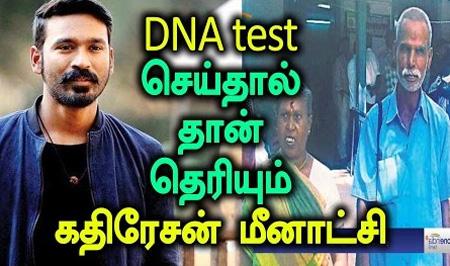 Dhanush paternity case, Kathiresan Meenakshi needs DNA test