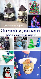Обзор зимних игр, новогодних поделок, идей к праздникам, заданиям для адвент календарей
