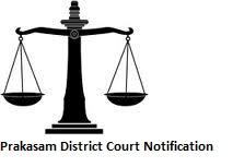 Prakasam District Court Recruitment Notification 2015