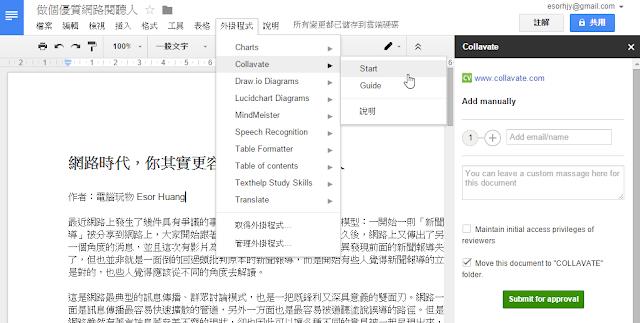 Google 文件的線上簽核流程,編輯合作專用 Collavate Collavate-05