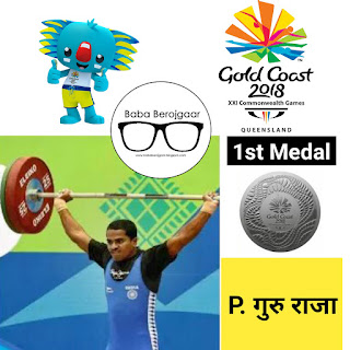 India's first medal in CWG2018