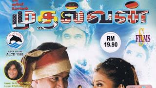 Muthalvan Movie