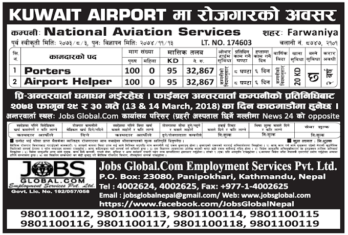 Jobs in Kuwait for Nepali, Salary Rs , 32,867