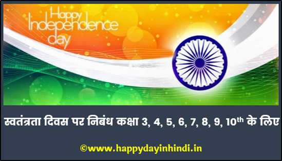 Essay on Independence Day in Hindi for class