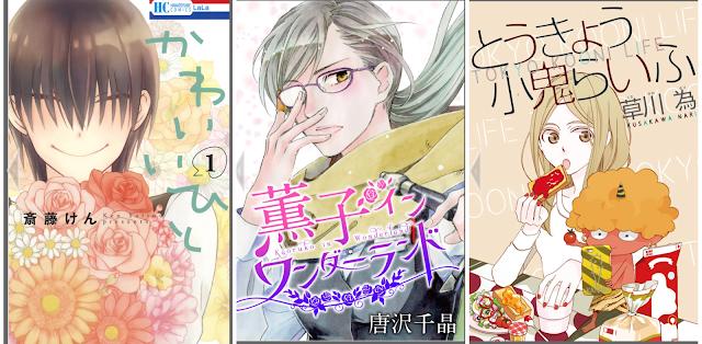'Kawaii Hito' de Ken Saitou, 'Kaoruko In Wonderland' de Chiaki Karasawa e 'Tokyo Kooni Life' de Chiyaki Karasawa irão migrar para a Lala DX.