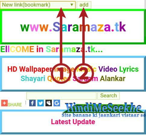 Wapka website me link(bookmark) ka use kaise kare. 1