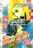 การ์ตูน Love Diary เล่ม 11