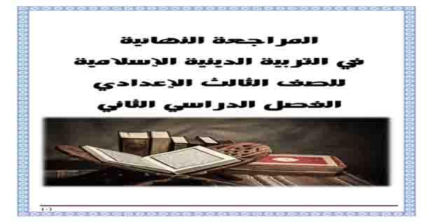 المراجعة النهائية فى التربية الاسلامية للصف الثالث الاعدادى الترم الثانى