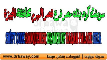 SWIFT CODE BanqueMisr Branch of Haram Palace Giza