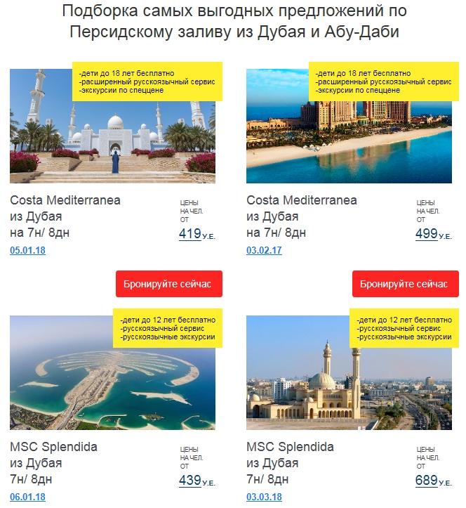 Подборка самых выгодных предложений по Персидскому заливу из Дубая и Абу-Даби