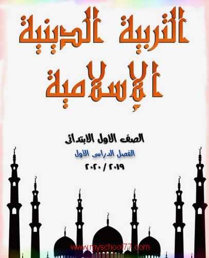 مذكرة التربية الدينية الاسلامية للصف الاول الابتدائى ترم اول 2020 أ. مصطفى الكيلانى