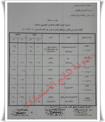 جداول إمتحانات محافظة الوادى الجديد 2017 نهاية العام لطلاب الشهادة الابتدائيه والاعداديه والصف الاول والثانى الثانوى