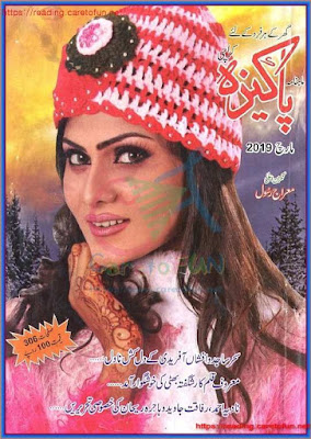 Thori Door Sath Chalo Novel Pdf