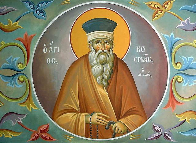 Οι Δάσκαλοι και οι Νηπιαγωγοί γιορτάζουν τον Άγιο Κοσμά τον Αιτωλό
