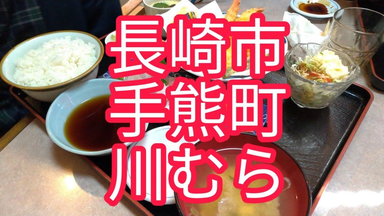 長崎市手熊町にある川むらの定食が安くておいしいのでおすすめでした!