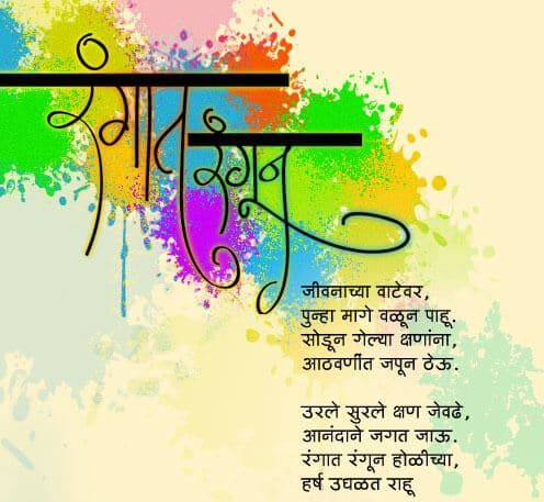 happy holi wishes in marathi e1550249970301 - Best Shayari images of holi 50+