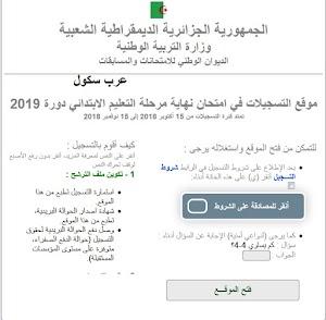 موقع تسجيلات شهادة التعليم الابتدائي 2019 الجديد مفتوح