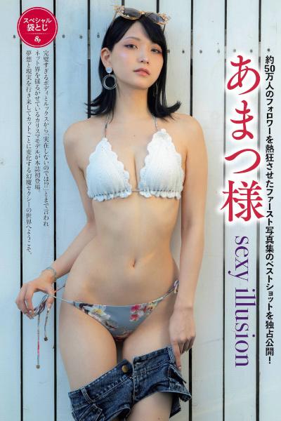 Amatsu Sama あまつ様, FRIDAY 2020.01.24 (フライデー 2020年1月24日号)
