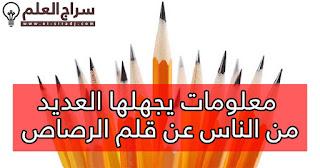 10 معلومات يجهلها العديد من الناس عن قلم الرصاص