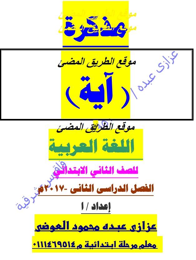 حمل أقوى مذكرة للغة العربية للصف الثانى الابتدائى الترم الثانى , حسب أخر التعديلات شاملة المنهج كاملا للاستاذ عزازى