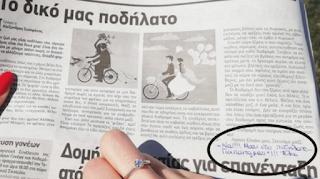 Ρόδος: Επική πρόταση γάμου με άρθρο σε εφημερίδα – Τα έχασε όπως διάβαζε η μέλλουσα νύφη