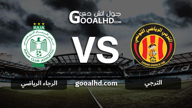 مشاهدة مباراة الرجاء الرياضي والترجي بث مباشر اليوم اونلاين 29-03-2019 في كأس السوبر الأفريقى