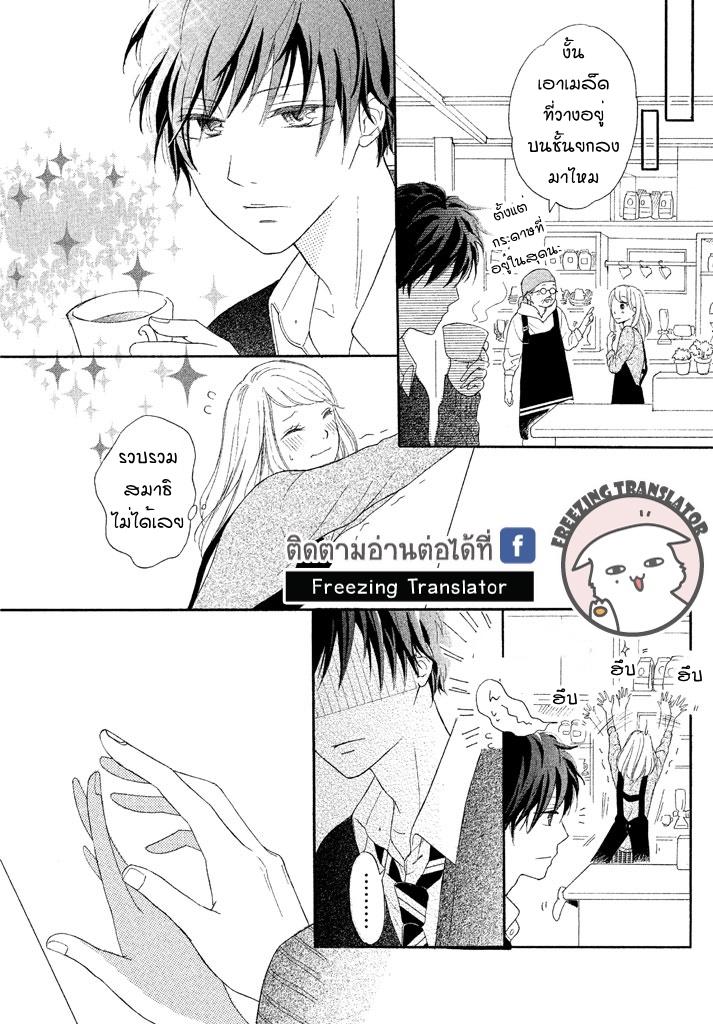 Gochumon wa Ikemen desuka - หน้า 10