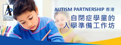 活動推介 : 「自閉症學童的入學準備」工作坊