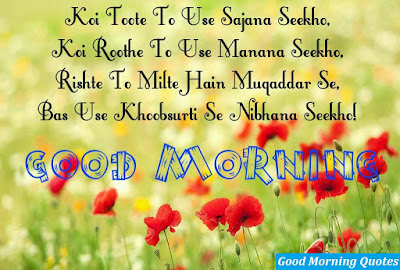 good-morning-hindi-shayari-images