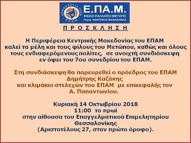Πρόσκληση Θεσσαλονίκης – Μακεδονίας