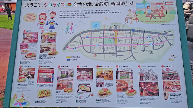 金武町 新開地マップの写真