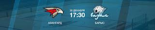 Авангард – Барыс прямая трансляция онлайн 30/12 в 17:30 по МСК.