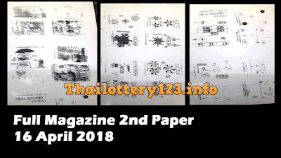 Thailand Lottery Full Magazine 2nd Paper 16 April 2018