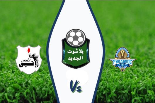 نتيجة مباراة بيراميدز وإنبي اليوم 21-09-2019 الدوري المصري