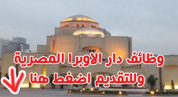 اعلان وظائف دار الاوبرا المصرية - منشور اليوم 28 / 6 / 2018