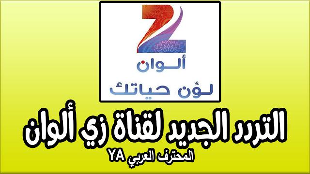 التردد الجديد لقناة زي الوان Zee Alwan قناة المسلسلات الهندية بعد التغيير