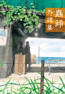 [漆原友紀] 蟲師 第01-10巻