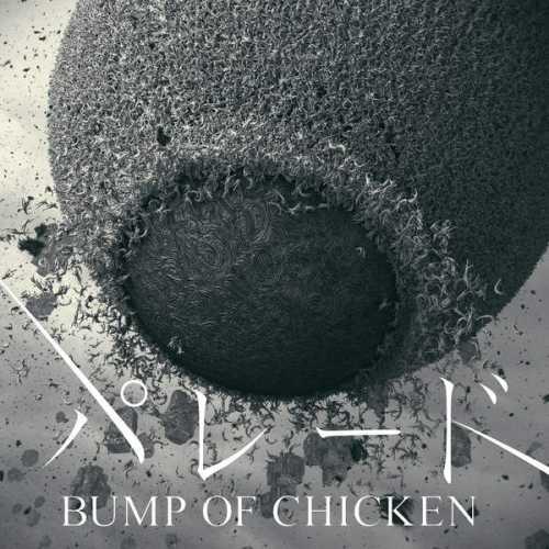[MUSIC] BUMP OF CHICKEN – パレード (2014.11.29/MP3/RAR)