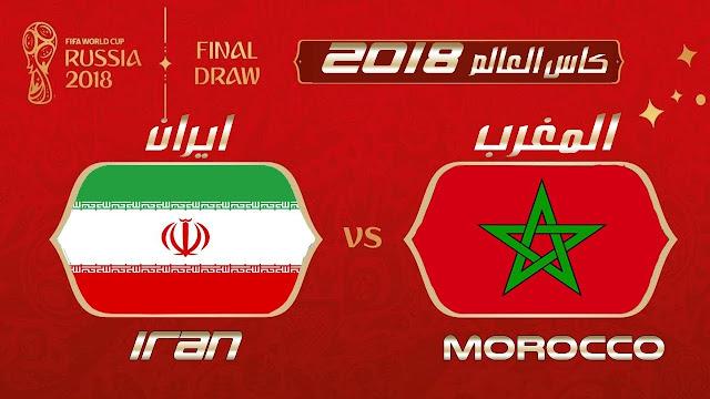 مشاهدة مباراة المغرب وايران