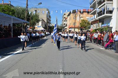 Η παρέλαση των Δημοτικών Σχολείων της Κατερίνης (ΦΩΤΟ)