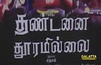 Thandanai Thooramilai Team Speaks About the Movie