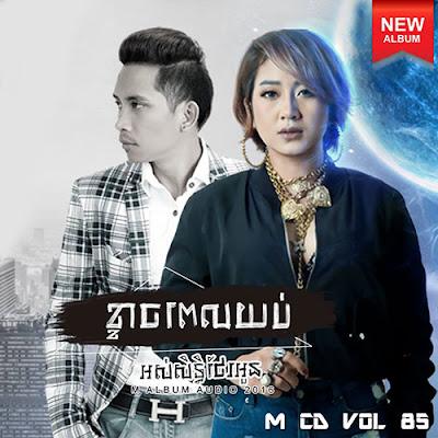 M CD Vol 85